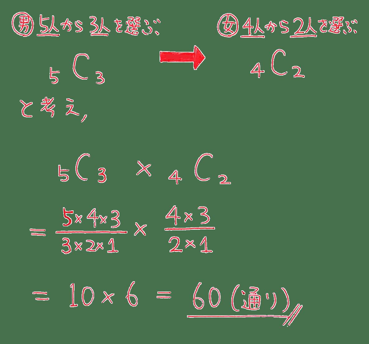 高校数学A 場合の数と確率27 例題の答え