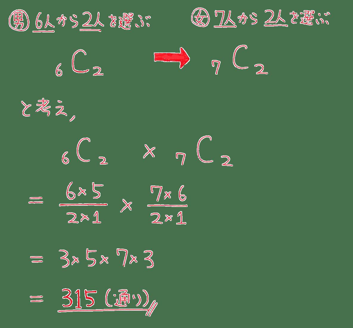 高校数学A 場合の数と確率27 練習の答え