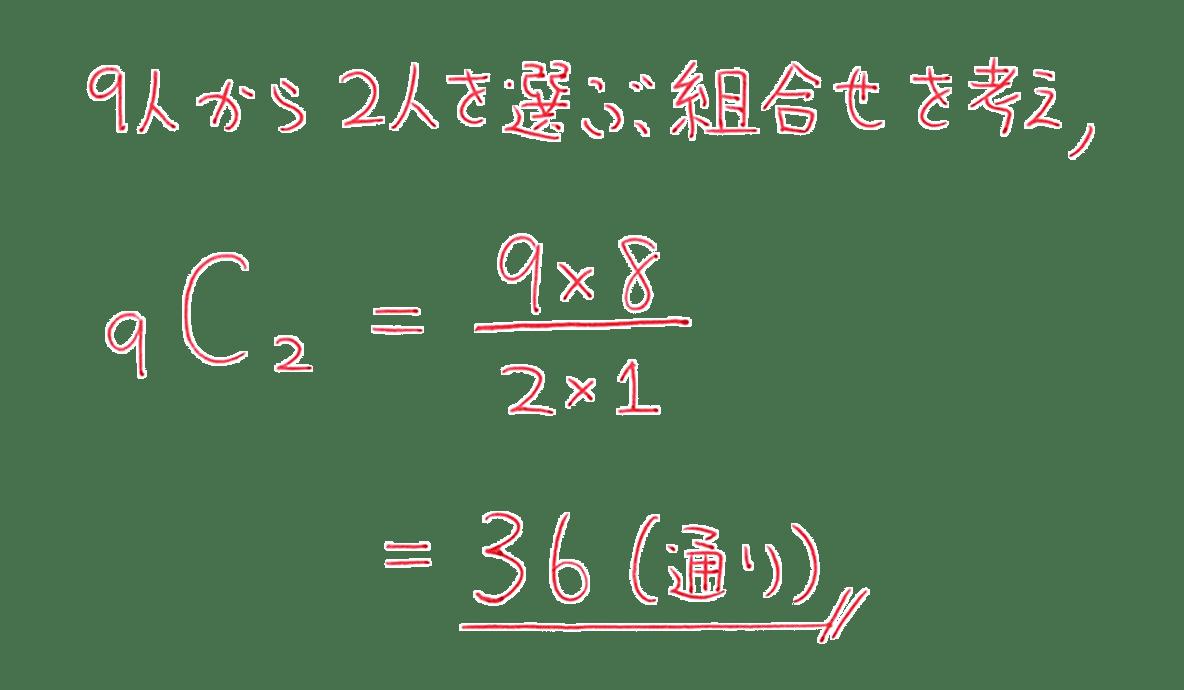 高校数学A 場合の数と確率28 例題の答え