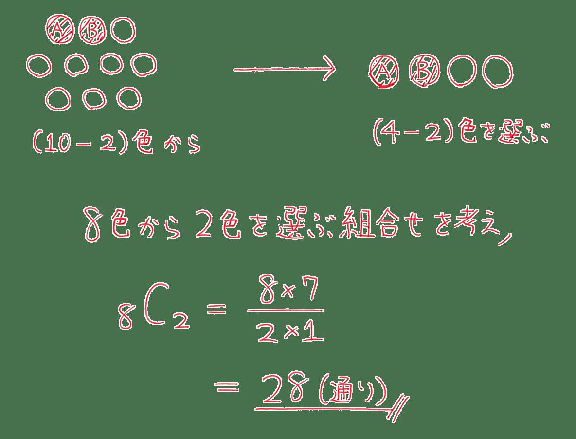 高校数学A 場合の数と確率28 練習の答え