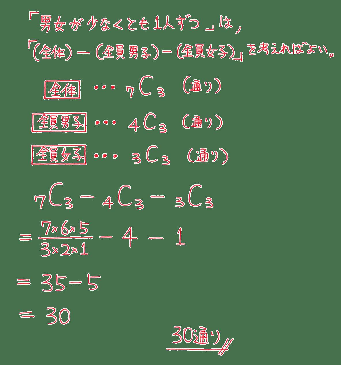 高校数学A 場合の数と確率29 練習の答え