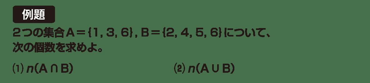 高校数学A 場合の数と確率2 例題