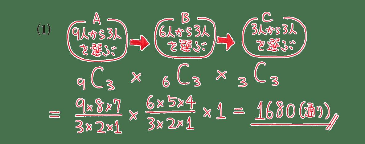 高校数学A 場合の数と確率30 例題(1)の答え