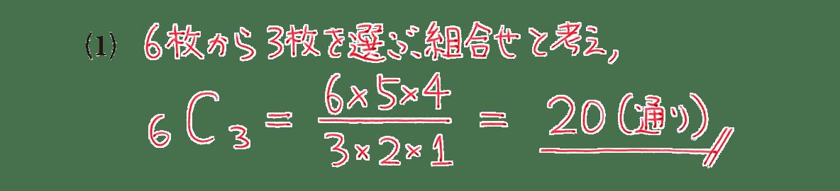 高校数学A 場合の数と確率31 例題(1)の答え