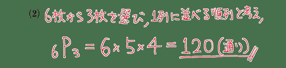 高校数学A 場合の数と確率31 例題(2)の答え