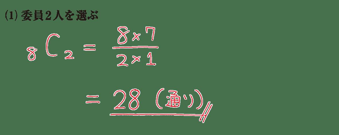 高校数学A 場合の数と確率31 練習(1)の答え