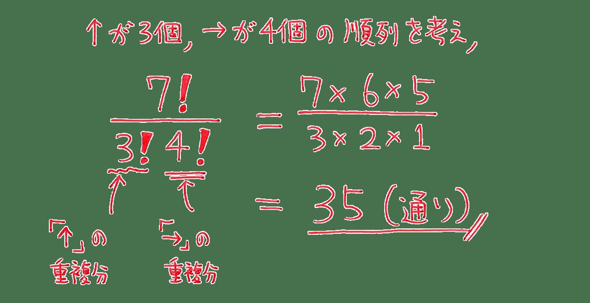 高校数学A 場合の数と確率33 例題の答え
