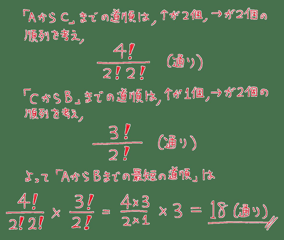 高校数学A 場合の数と確率33 練習の答え