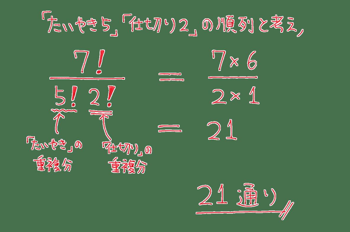 高校数学A 場合の数と確率34 例題の答え