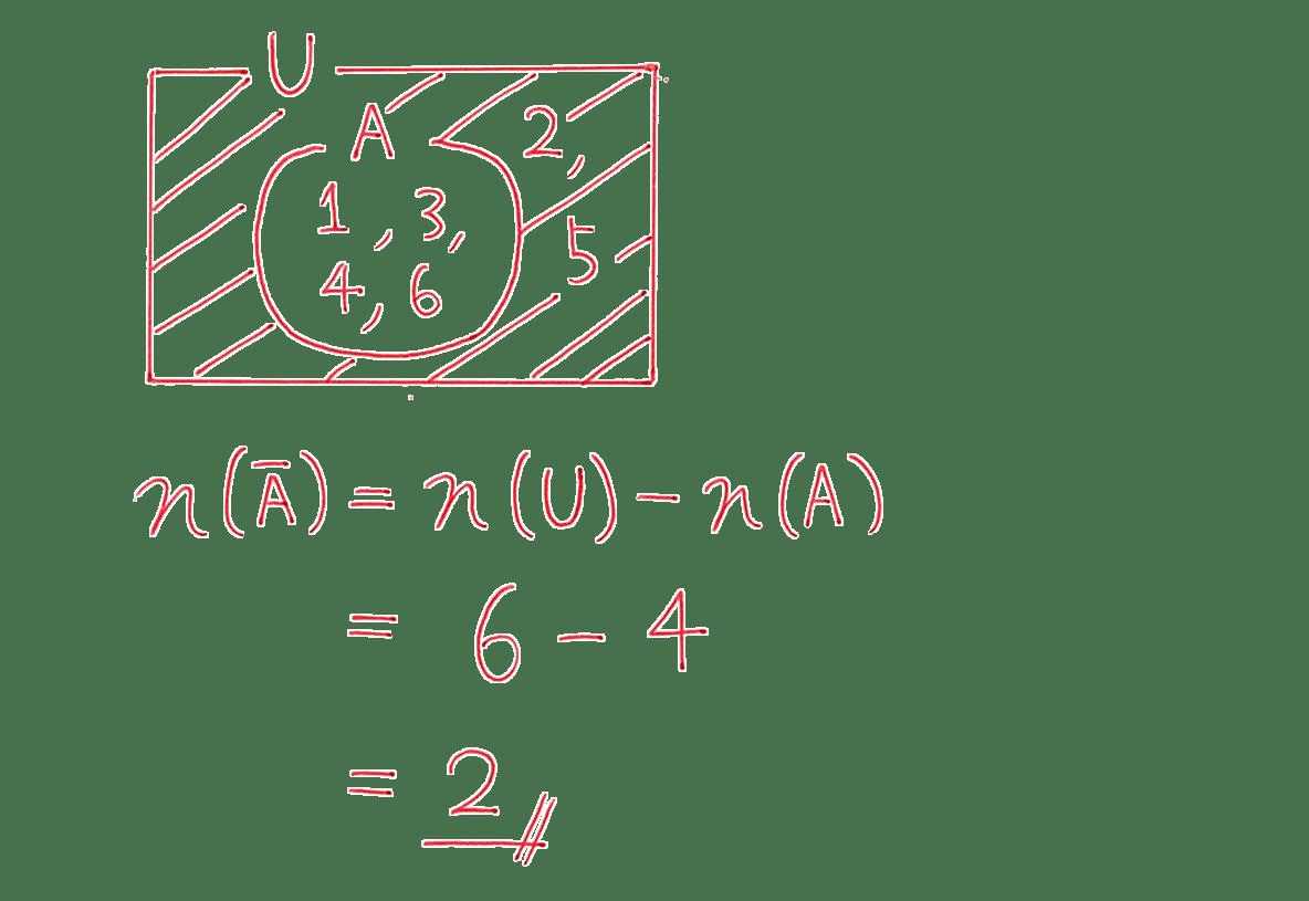 高校数学A 場合の数と確率3 例題の答え