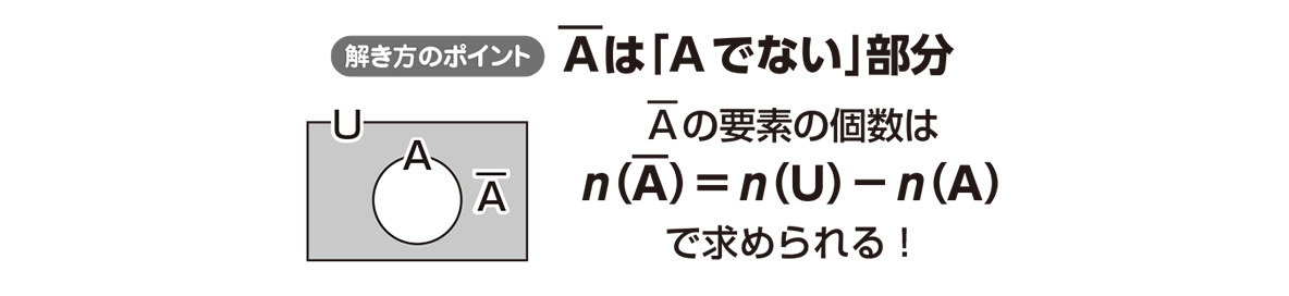 高校数学A 場合の数と確率3 ポイント