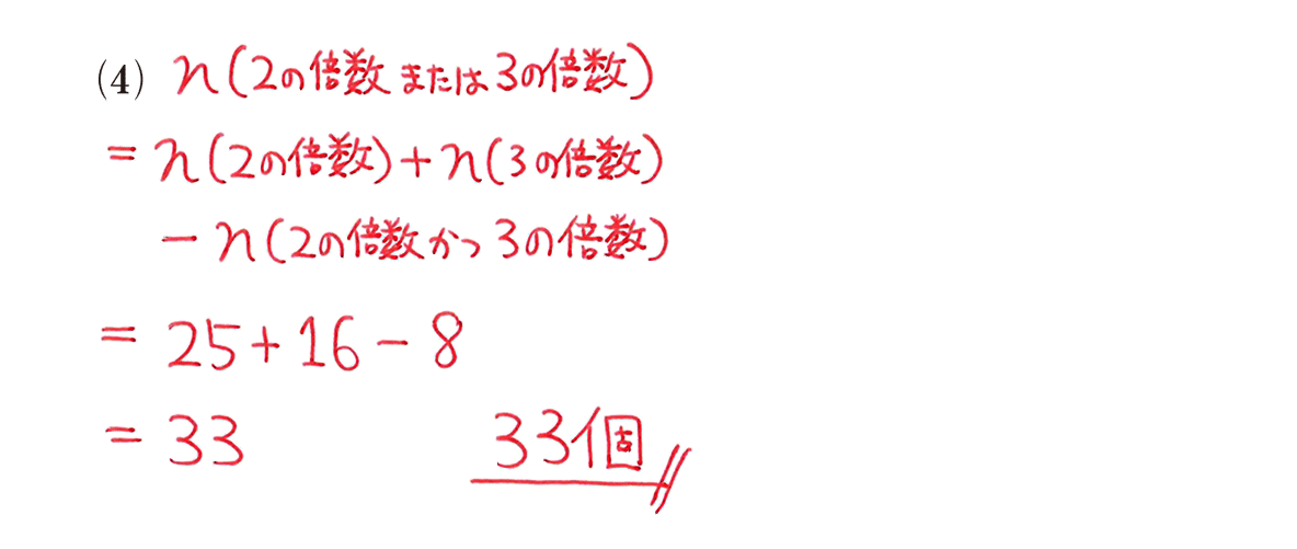 高校数学A 場合の数と確率4 例題(4)の答え
