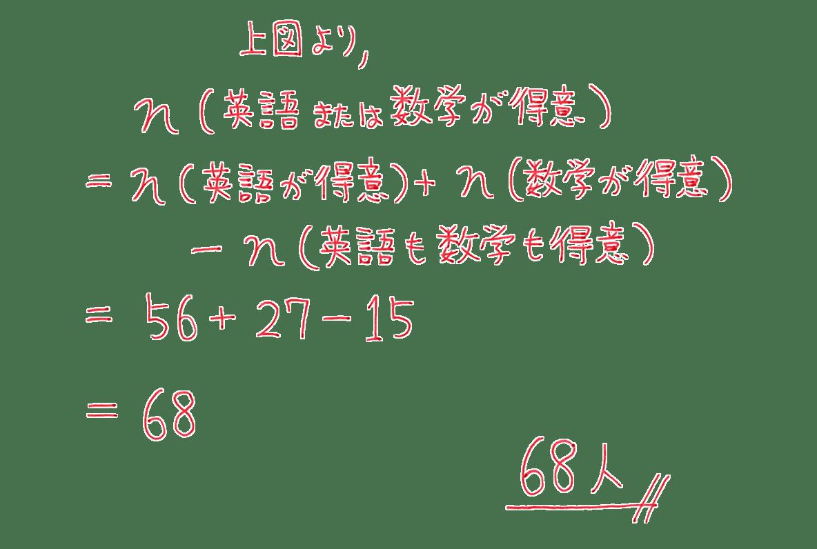 高校数学A 場合の数と確率6 例題の答え