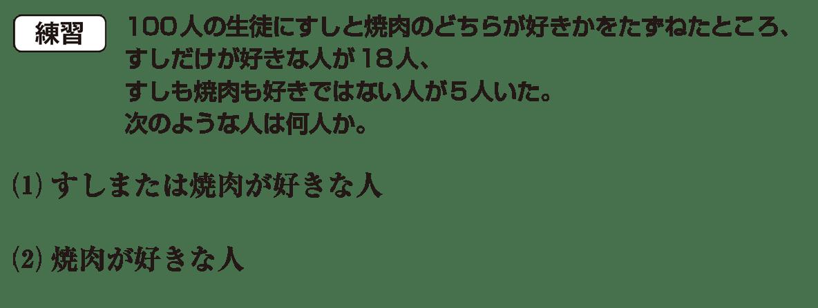 高校数学A 場合の数と確率6 練習