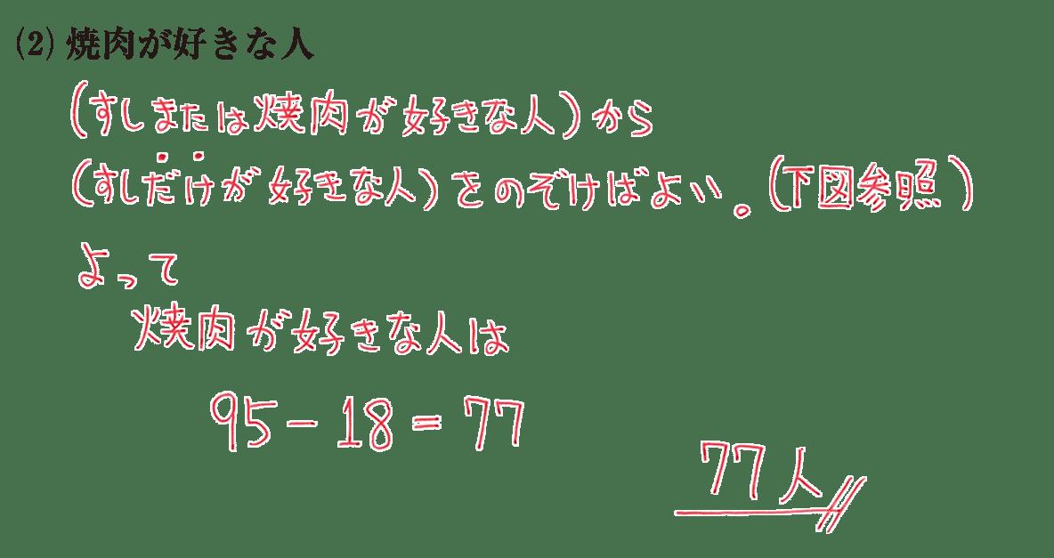高校数学A 場合の数と確率6 練習(2)の答え