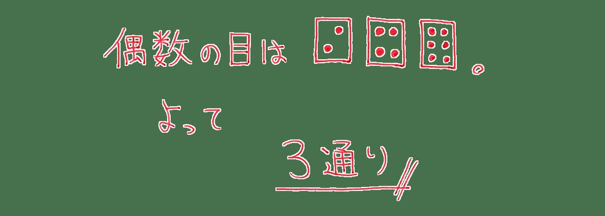 高校数学A 場合の数と確率7 例題の答え