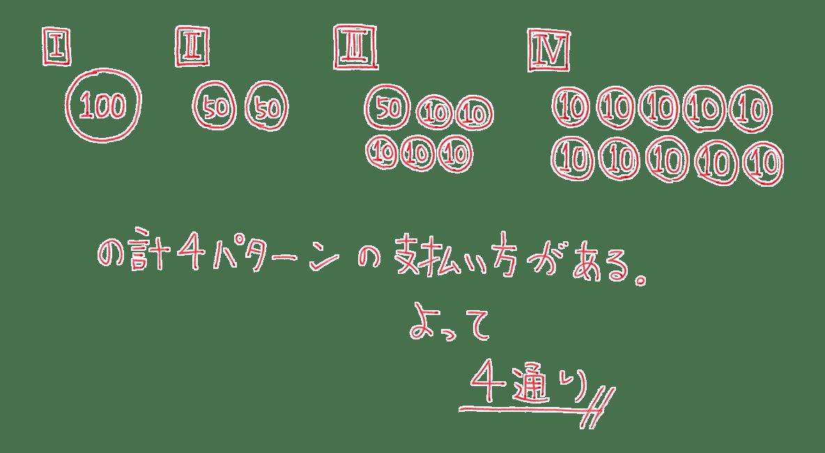 高校数学A 場合の数と確率7 練習の答え