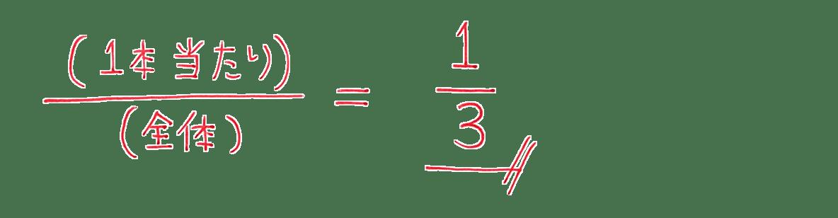 高校数学A 場合の数と確率35 例題の答え