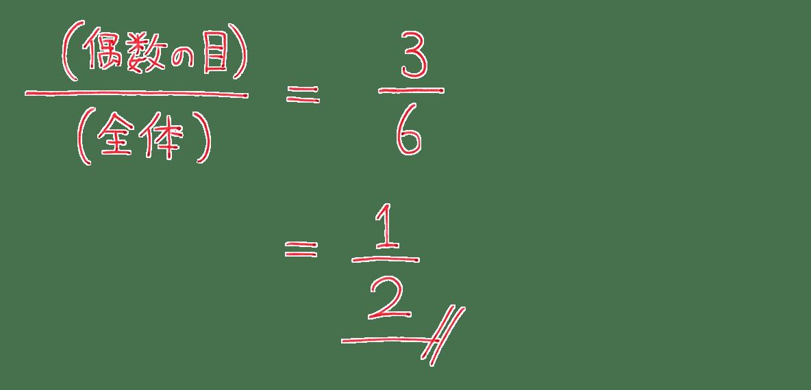 高校数学A 場合の数と確率35 練習の答え