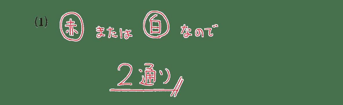 高校数学A 場合の数と確率36 例題(1)の答え