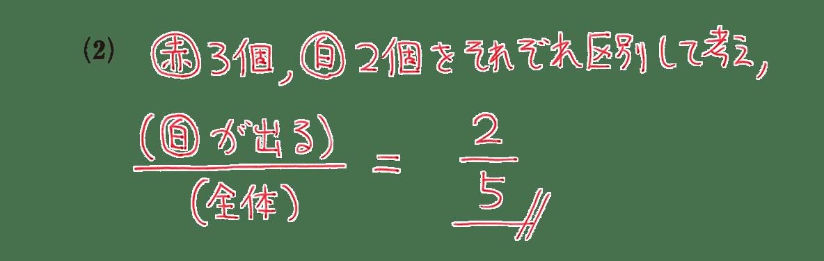 高校数学A 場合の数と確率36 例題(2)の答え