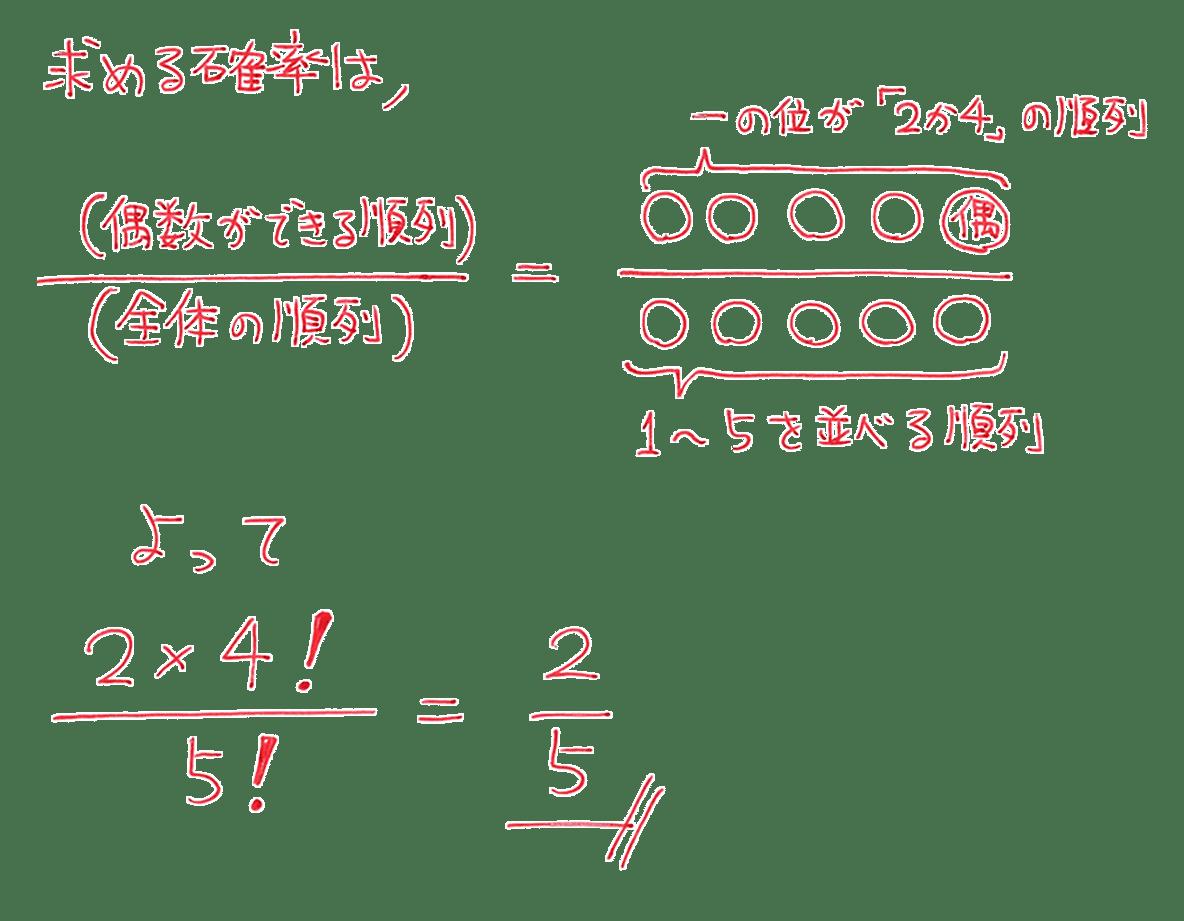 高校数学A 場合の数と確率37 練習の答え