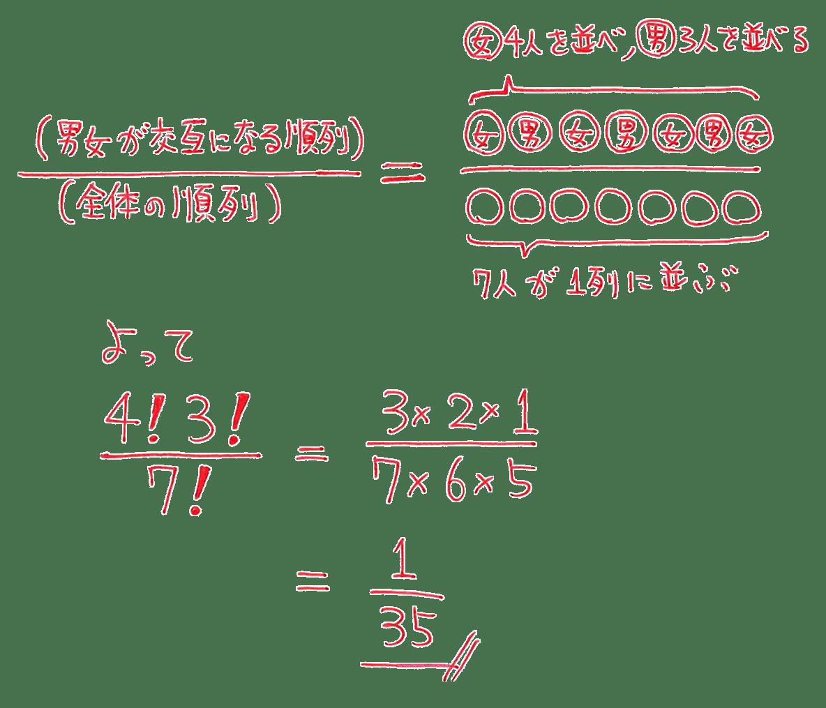 高校数学A 場合の数と確率38 例題の答え