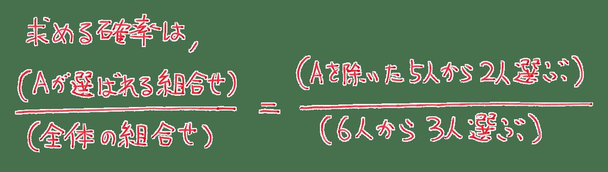 高校数学A 場合の数と確率39 練習の答えの2行目 図の入った式の部分
