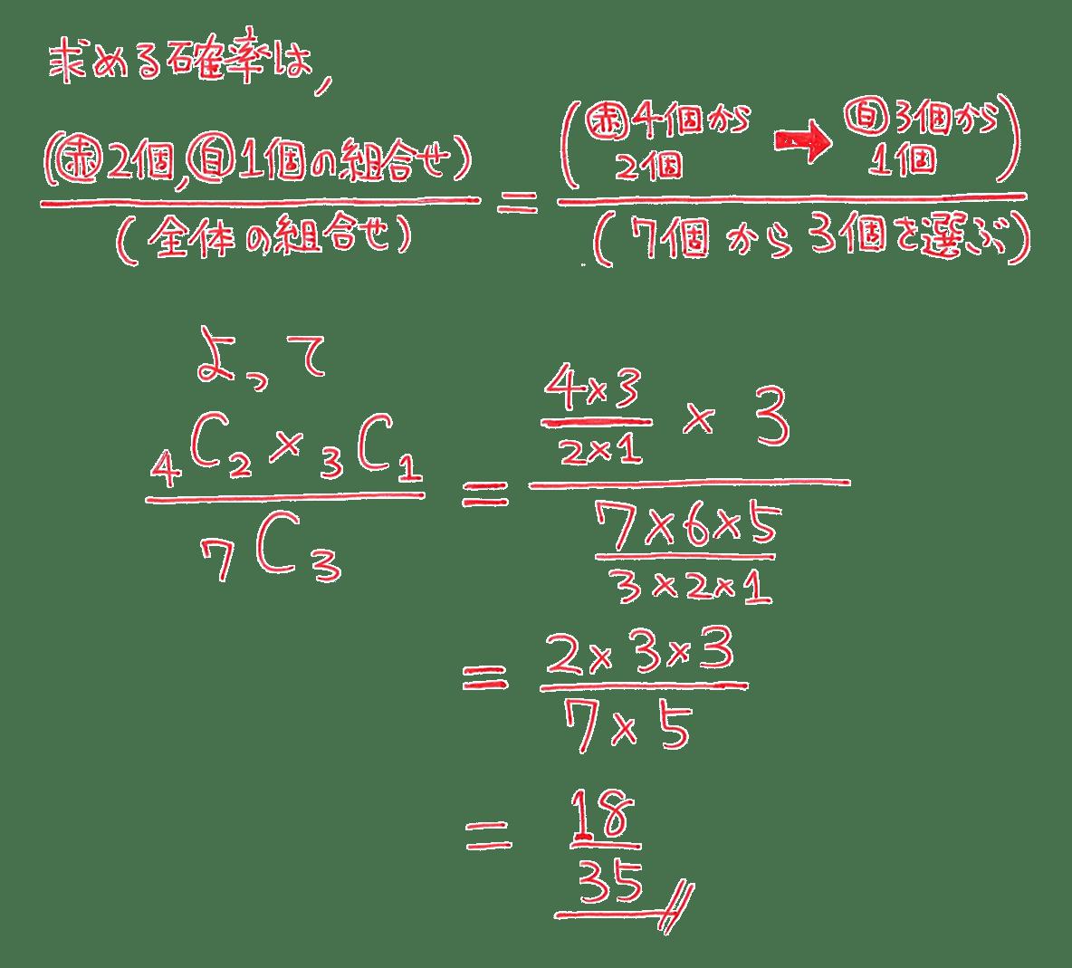 高校数学A 場合の数と確率40 例題の答え