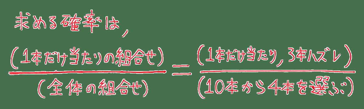 高校数学A 場合の数と確率40 練習の答えの2行目 図の入った式の部分