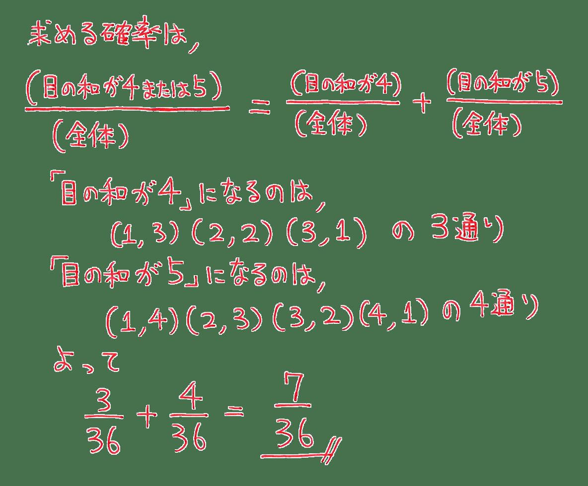 高校数学A 場合の数と確率41 例題の答え