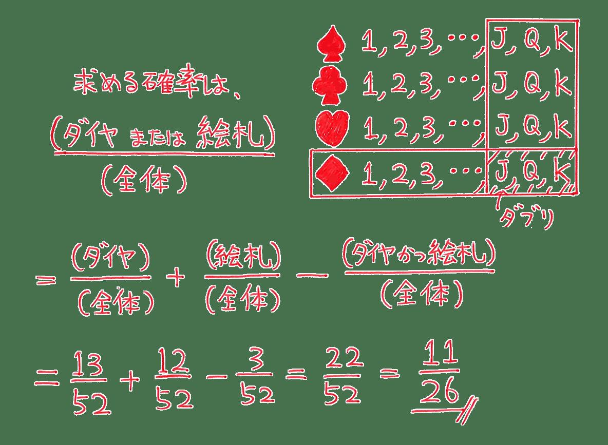 高校数学A 場合の数と確率42 例題の答え