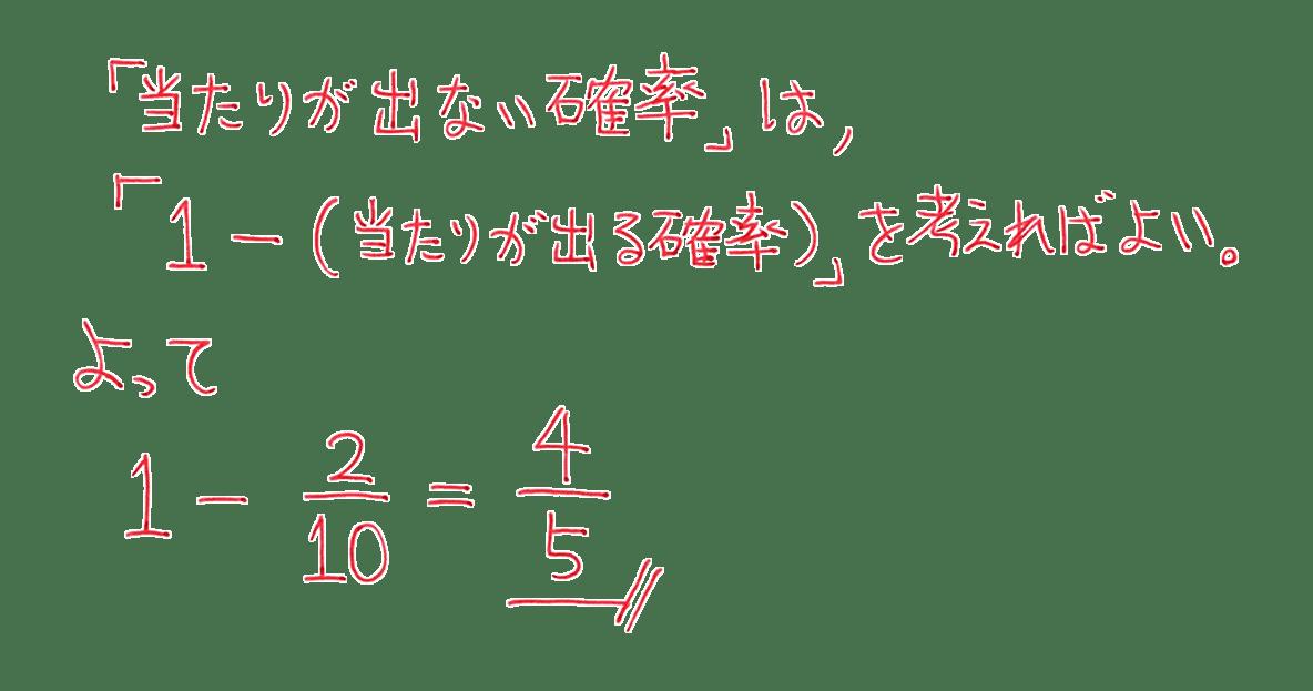 高校数学A 場合の数と確率43 例題の答え