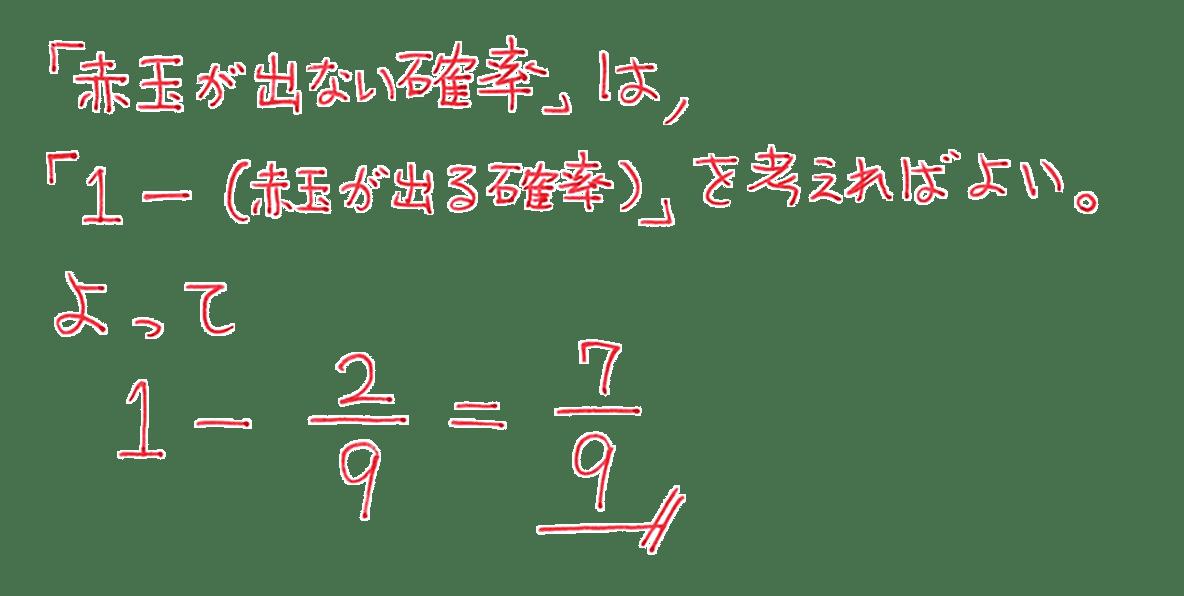 高校数学A 場合の数と確率43 練習の答え