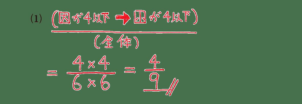 高校数学A 場合の数と確率45 例題(1)の答え