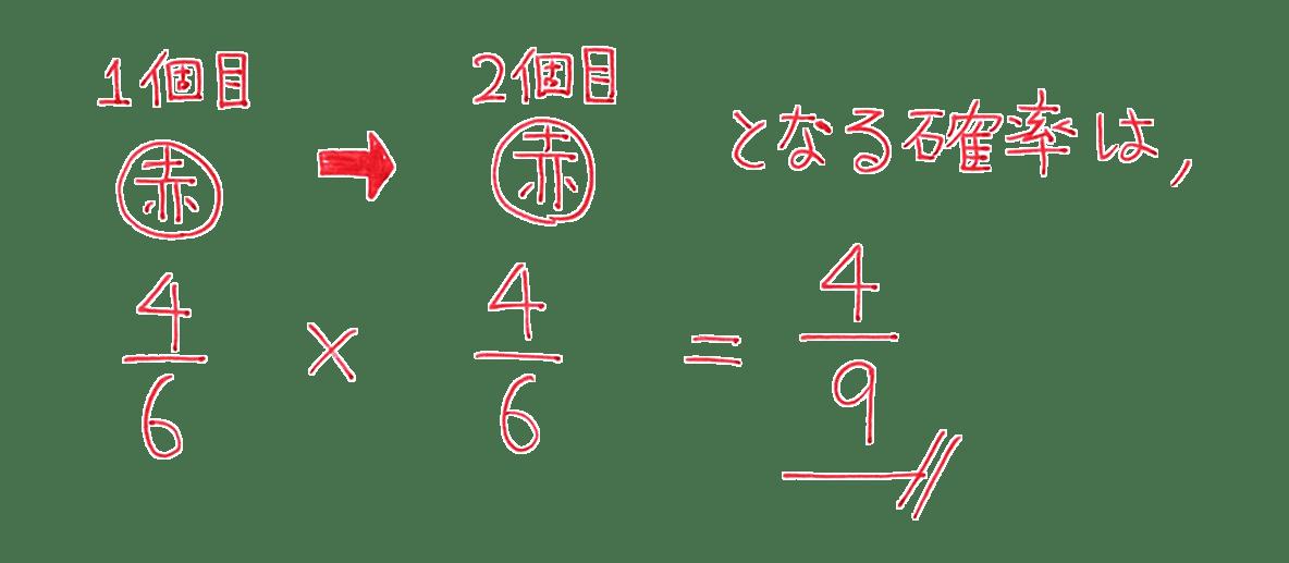 高校数学A 場合の数と確率46 例題の答え