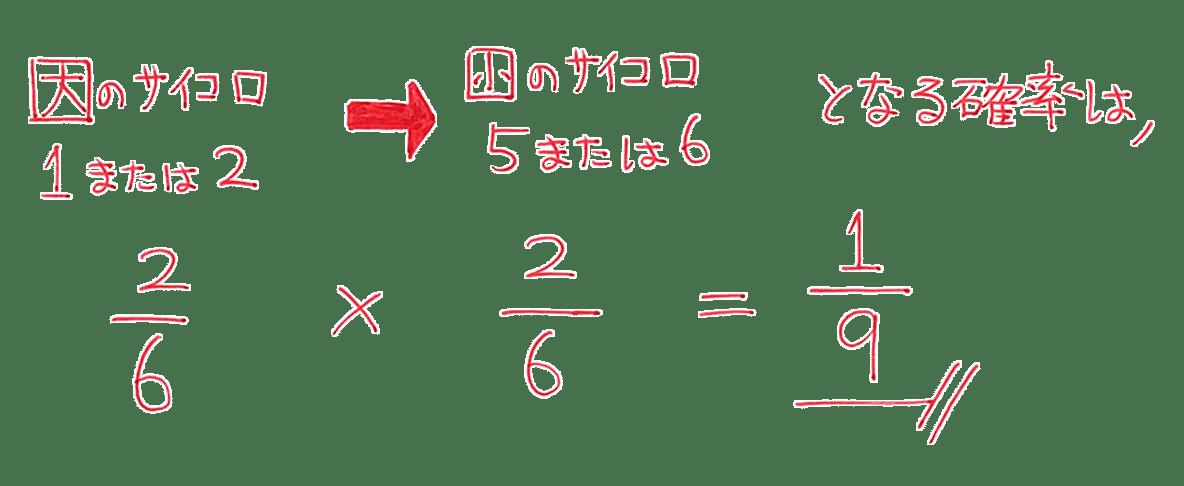 高校数学A 場合の数と確率46 練習の答え