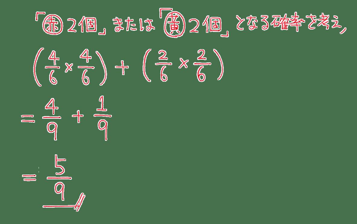 高校数学A 場合の数と確率47 例題の答え