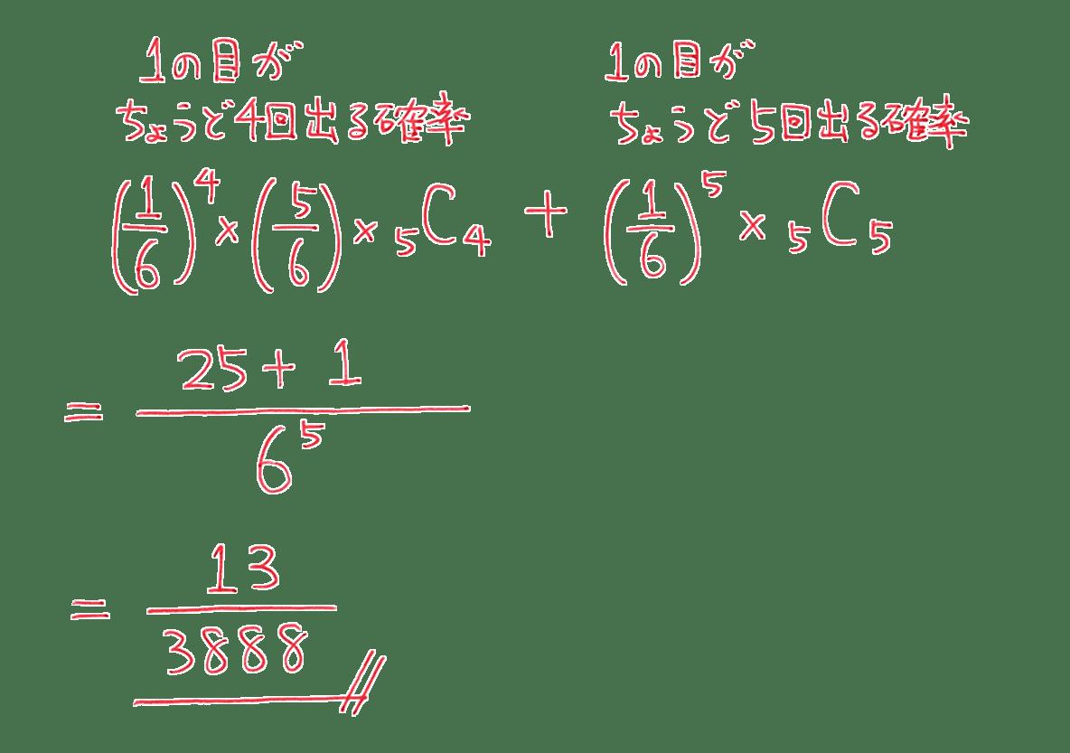 高校数学A 場合の数と確率49 例題の答え
