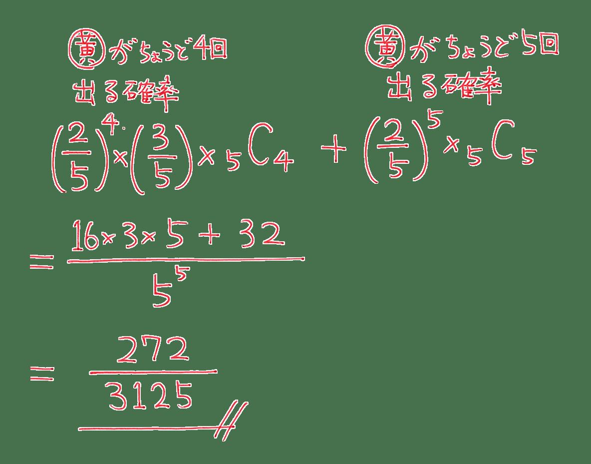 高校数学A 場合の数と確率49 練習の答え