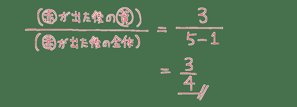 高校数学A 場合の数と確率50 例題の答え