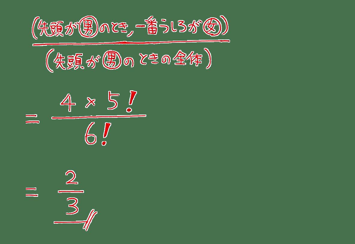 高校数学A 場合の数と確率50 練習の答え