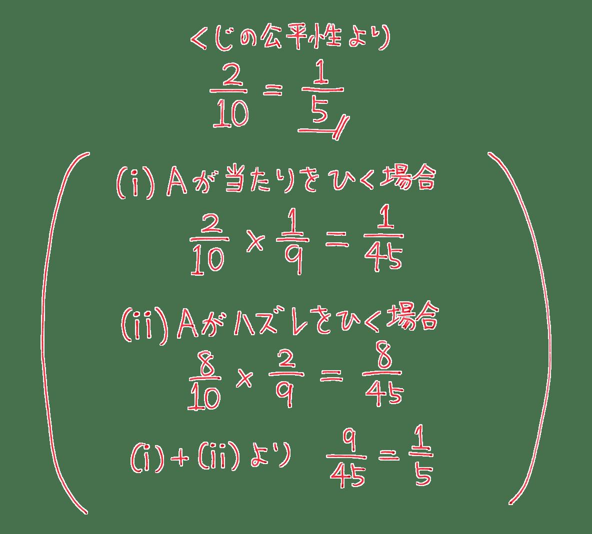 高校数学A 場合の数と確率52 例題の答え