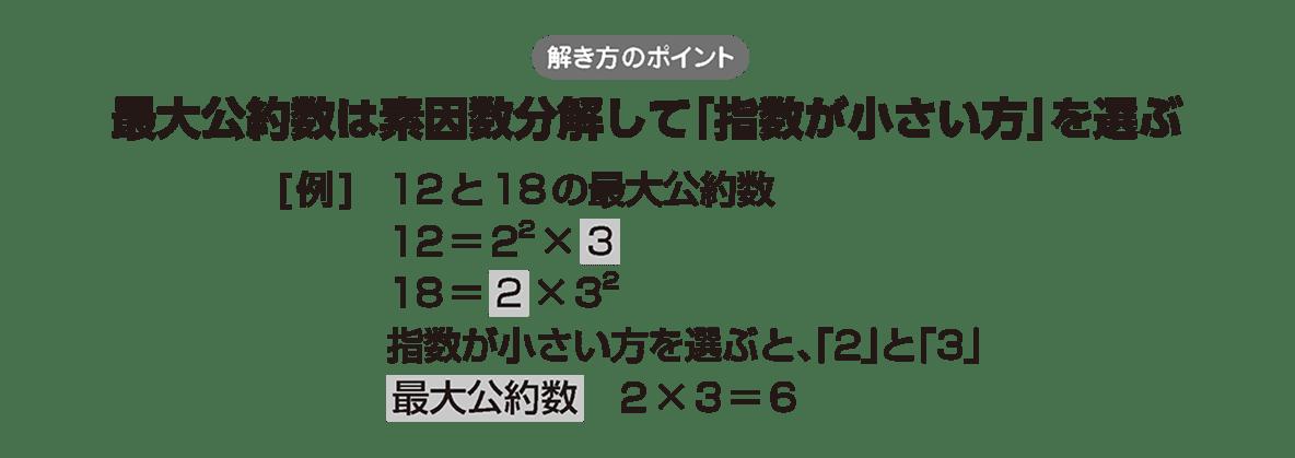 高校数学A 整数の性質11 ポイント