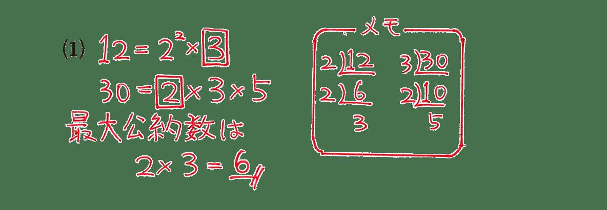 高校数学A 整数の性質11 例題(1)の答え