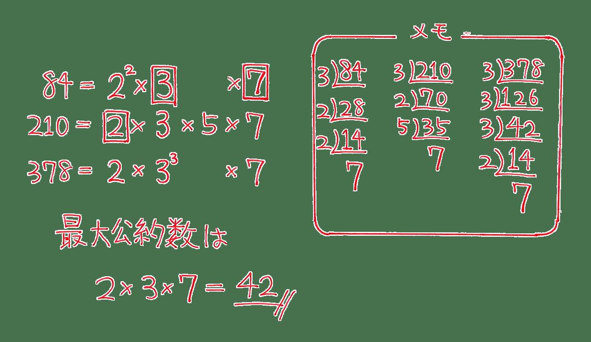 高校数学A 整数の性質11 練習の答え