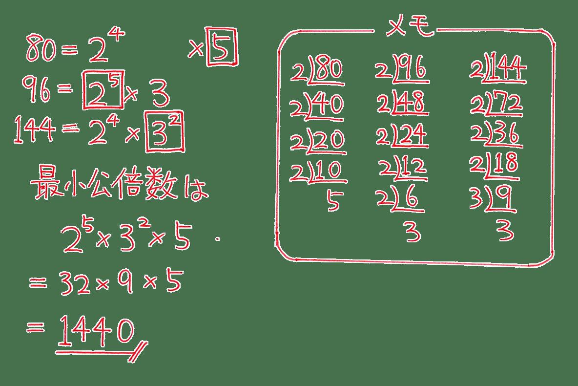 高校数学A 整数の性質12 練習の答え