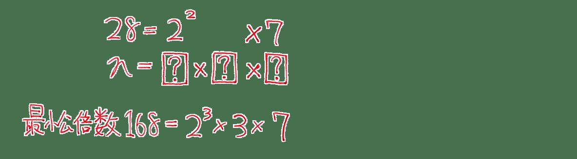 高校数学A 整数の性質13 例題の答え 途中式 3行目まで 3行目の「より,」は消す