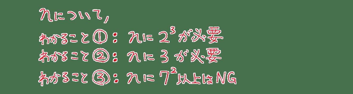 高校数学A 整数の性質13 例題の答え 途中式 4行目から7行目まで