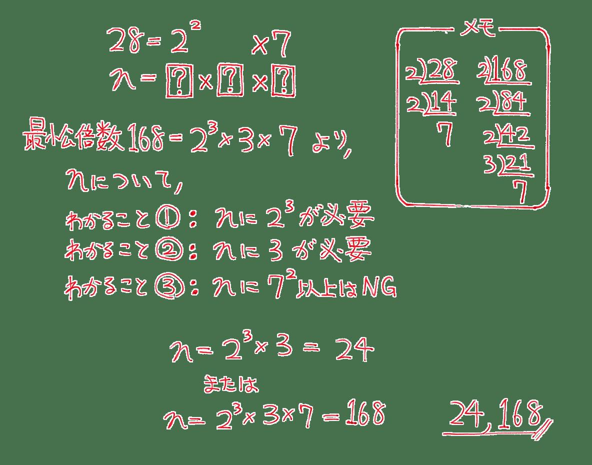 高校数学A 整数の性質13 例題の答え